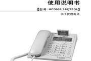 步步高有绳电话HCD148产品说明书 1.8版