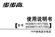 步步高有绳电话HCD147产品说明书 1.1版