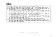UT斯达康 UTStarcom UT229Q 说明书