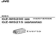 JVC GZ-MS215AC 说明书