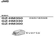 JVC GZ-HM300AC 说明书