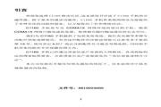 UT斯达康 UTStarcom C1160 说明书