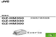 JVC GZ-HM330AC 说明书