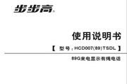 步步高有绳电话HCD89产品说明书 1.4版