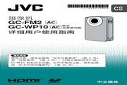 JVCGC-FM2x 说明书