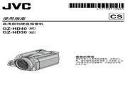 JVC GZ-HD30AC 说明书
