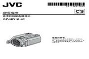 JVC GZ-HD10AC 说明书