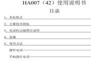 步步高有绳电话HA42产品说明书
