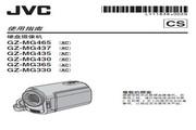 JVC GZ-MG465AC 说明书
