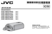 JVC GZ-MG430AC 说明书