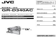 JVC GR-D340AC 说明书
