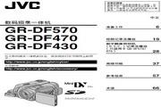 JVC GR-DF470 说明书