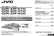JVC GR-DF430 说明书