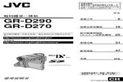 JVC GR-D290 说明书