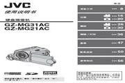 JVC GZ-MG31AC 说明书