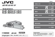 JVC GZ-MG21AC 说明书
