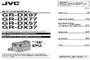 JVC GR-DX97AC 说明书