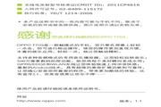 OPPO T703 说明书