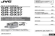 JVC GR-DX77AC 说明书