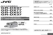 JVC GR-DX57AC 说明书