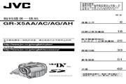 JVC GR-X5AA 说明书
