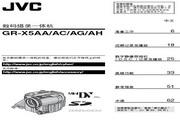 JVC GR-X5AG 说明书