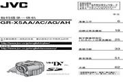 JVC GR-X5AC 说明书