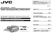 JVC GR-X5AH 说明书