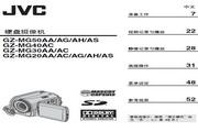 JVC GZ-MG20AC 说明书