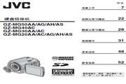 JVC GZ-MG30AC 说明书