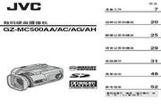 JVC GZ-MC500AG 说明书