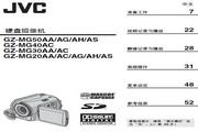 JVC GZ-MG20AA 说明书