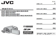 JVC GZ-MG20G 说明书