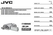 JVC GZ-MG20AH 说明书