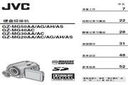 JVC GZ-MG20AS 说明书