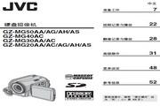 JVC GZ-MG30AA 说明书