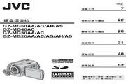 JVC GZ-MG50AG 说明书