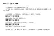 酷派 Coolpad F800 说明书