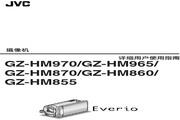 JVC GZ-HM860 说明书