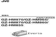 JVC GZ-HM870 说明书