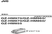 JVC GZ-HM970 说明书