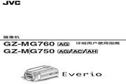 JVC GZ-MG750 说明书