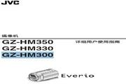 JVC GZ-HM300 说明书