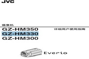 JVC GZ-HM330 说明书