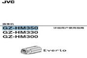 JVC GZ-HM350 说明书