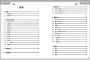 步步高 BBK K202 说明书