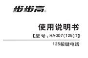 步步高有绳电话HA125产品说明书