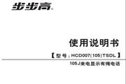 步步高有绳电话HCD105产品说明书 2.5版