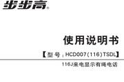 步步高有绳电话HCD116产品说明书 3.4版