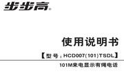 步步高有有绳电话HCD101产品说明书 2.0版